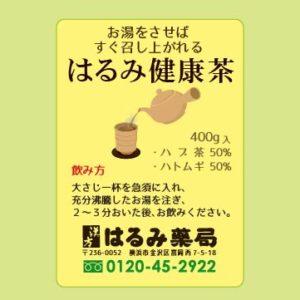 harumi_tea